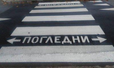 """Фолксваген"" удари 34-годишна на ""зебра"" в Бургас"