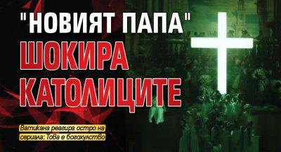 """""""Новият папа"""" шокира католиците"""