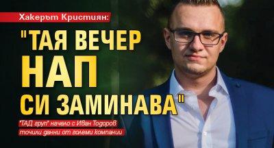 """Хакерът Кристиян: """"Тая вечер НАП си заминава"""""""