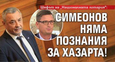 """Шефът на """"Националната лотария"""": Симеонов няма познания за хазарта!"""