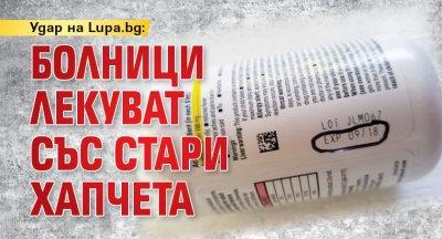 Удар на Lupa.bg: Болници лекуват със стари хапчета