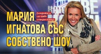 Мария Игнатова със собствено шоу
