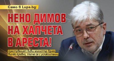 Само в Lupa.bg: Нено Димов на хапчета в ареста!