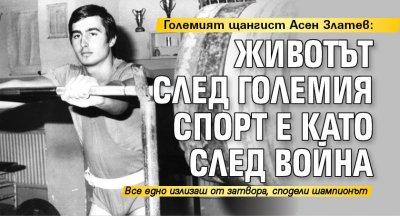 Големият щангист Асен Златев: Животът след големия спорт е като след война