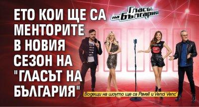 """Ето кои ще са менторите в новия сезон на """"Гласът на България"""""""