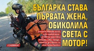Българка става първата жена, обиколила света с мотор! (СНИМКИ)