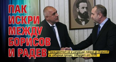 Пак искри между Борисов и Радев
