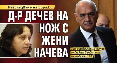 Разследване на Lupa.bg: Д-р Дечев на нож с Жени Начева