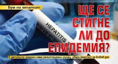 Бум на хепатит: Ще се стигне ли до епидемия?