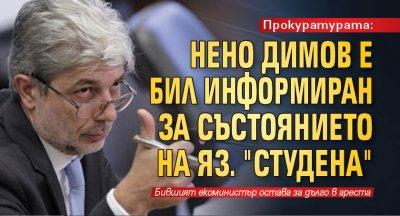 """Прокуратурата: Нено Димов е бил информиран за състоянието на яз. """"Студена"""""""