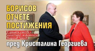 Борисов отчете постижения пред Кристалина Георгиева