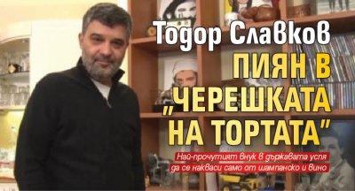 """Тодор Славков пиян в """"Черешката на тортата"""""""