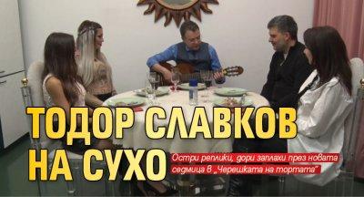 Тодор Славков на сухо