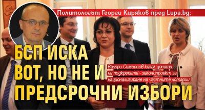 Политологът Георги Киряков пред Lupa.bg: БСП иска вот, но не и предсрочни избори