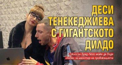 Деси Тенекеджиева с гигантското дилдо