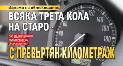Измама на автокъщите: Всяка трета кола на старо - с превъртян километраж