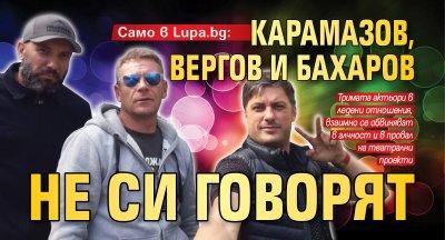 Само в Lupa.bg: Карамазов, Вергов и Бахаров не си говорят