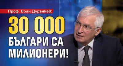 Проф. Боян Дуранкев: 30 000 българи са милионери!