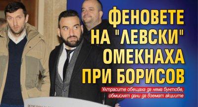 """Феновете на """"Левски"""" омекнаха при Борисов"""