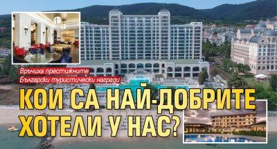 Кои са най-добрите хотели у нас?