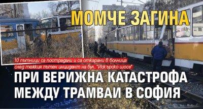 Момче загина при верижна катастрофа между трамваи в София