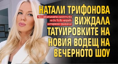 Натали Трифонова виждала татуировките на новия водещ на вечерното шоу
