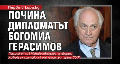 Първо в Lupa.bg: Почина дипломатът Богомил Герасимов