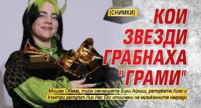 """Кои звезди грабнаха """"Грами"""" (СНИМКИ)"""