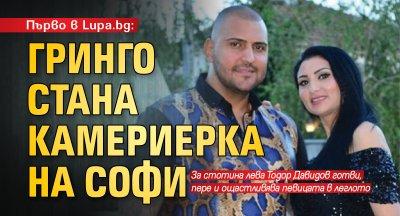 Първо в Lupa.bg: Гринго стана камериерка на Софи