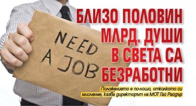 Близо половин млрд. души в света са безработни