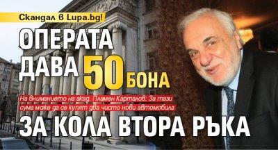 Скандал в Lupa.bg! Операта дава 50 бона за кола втора ръка