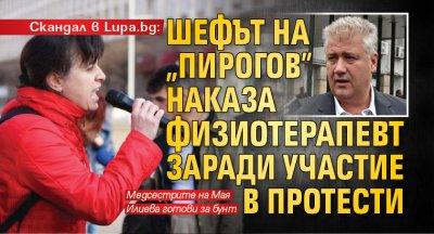 """Скандал в Lupa.bg: Шефът на """"Пирогов"""" наказа физиотерапевт заради участие в протести"""