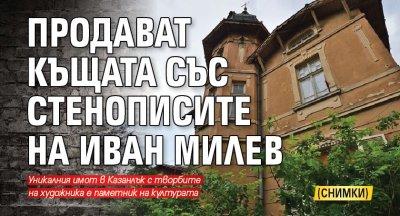 Продават къщата със стенописите на Иван Милев (СНИМКИ)