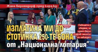 """Жана Бергендорф пред Lupa.bg: Изплатиха ми до стотинка 250-те бона от """"Национална лотария"""""""