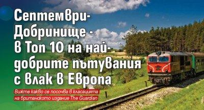 Септември-Добринище - в Топ 10 на най-добрите пътувания с влак в Европа