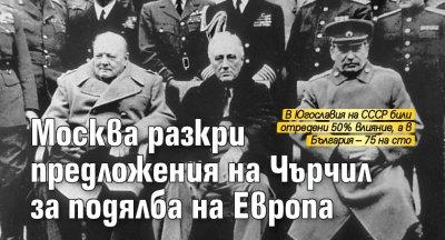 Москва разкри предложения на Чърчил за подялба на Европа