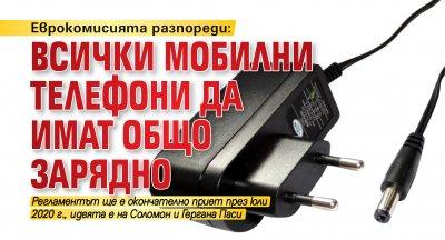 Еврокомисията разпореди: Всички мобилни телефони да имат общо зарядно