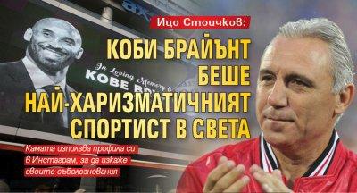 Ицо Стоичков: Коби Брайънт беше най-харизматичният спортист в света