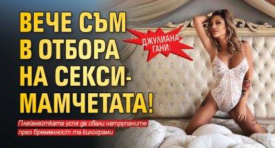 Джулиана Гани: Вече съм в отбора на секси-мамчетата!