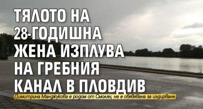 Тялото на 28-годишна жена изплува на гребния канал в Пловдив