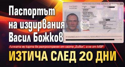 Паспортът на издирвания Васил Божков изтича след 20 дни