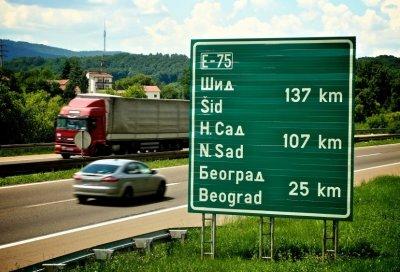 Важно! Сърбия вдигна пътните такси