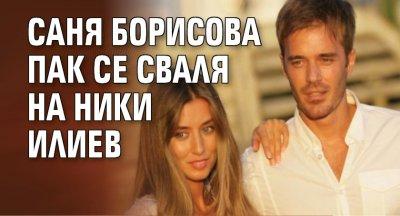 Саня Борисова пак се сваля на Ники Илиев