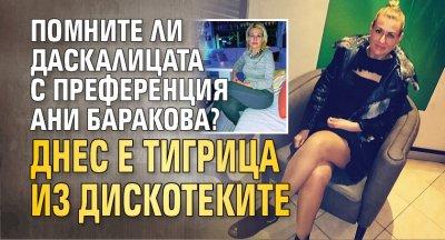 Помните ли даскалицата с преференция Ани Баракова? Днес е тигрица из дискотеките