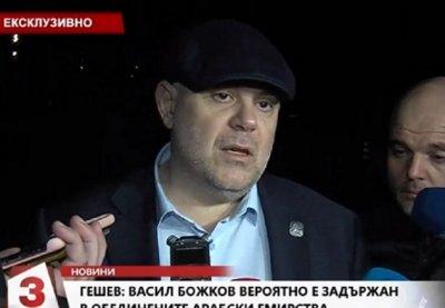 ГЕШЕВ: Васил Божков вероятно е арестуван в ОАЕ (ВИДЕО)