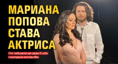 Мариана Попова става актриса