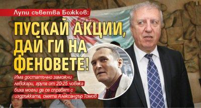 Лупи съветва Божков: Пускай акции, дай ги на феновете!