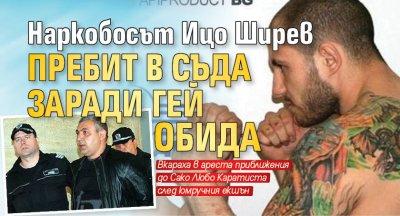 Наркобосът Ицо Ширев пребит в съда заради гей обида
