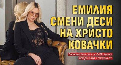 Емилия смени Деси на Христо Ковачки