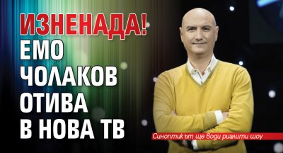 ИЗНЕНАДА! Емо Чолаков отива в Нова тв